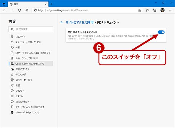 PDFファイルがダウンロードされないように設定する(3)