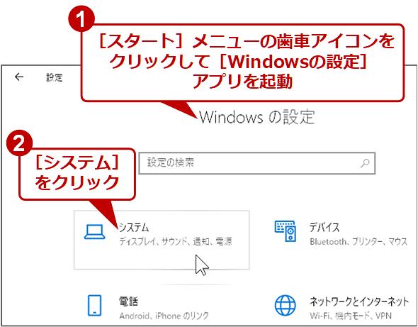 1.[スタート]メニューの歯車アイコンをクリックして[Windowsの設定]アプリを起動 2.[システム]をクリック