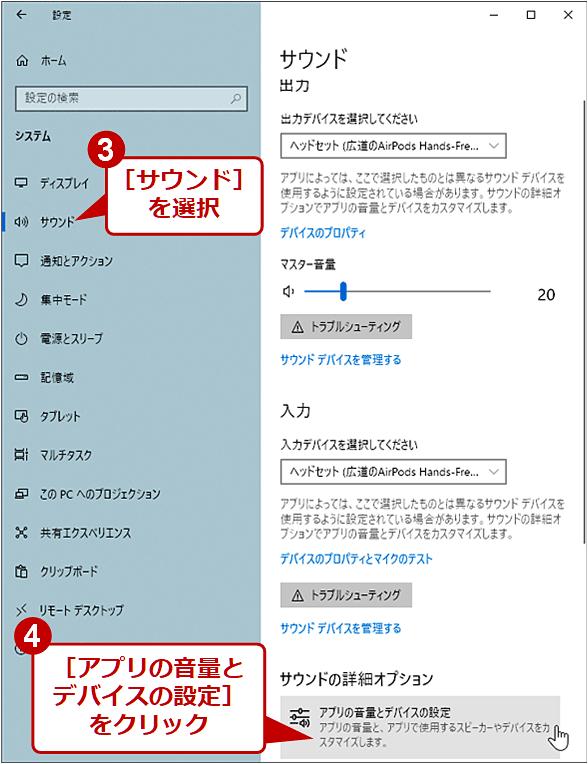 3.[サウンド]を選択 4.[アプリの音量とデバイスの設定]をクリック