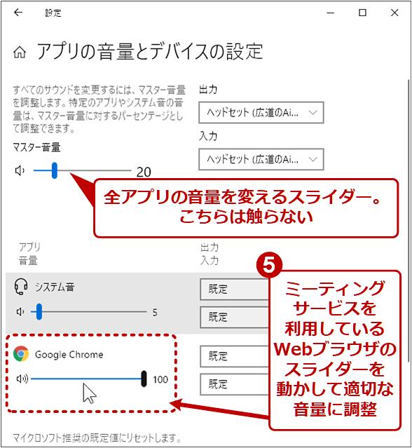 5.ミーティングサービスを利用しているWebブラウザのスライダーを動かして適切な音量に調整 全アプリの音量を変えるスライダーは触らない。