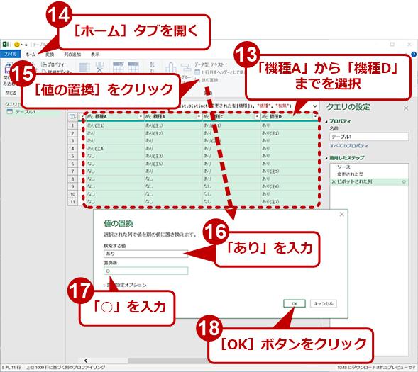 リスト表をマトリックス表に変換する(4)