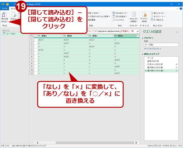 リスト表をマトリックス表に変換する(5)