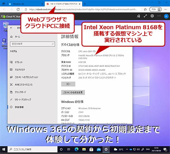Windows 365を使ってみた分かったこと