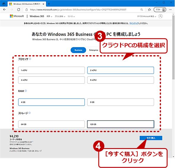 Windows 365 Businessのプランを選択する(2)