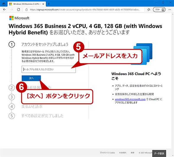 Windows 365のサブスクリプションを契約する(1)