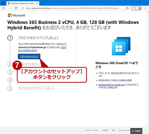 Windows 365のサブスクリプションを契約する(2)