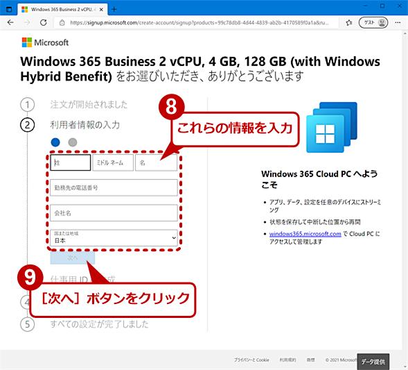 Windows 365のサブスクリプションを契約する(3)