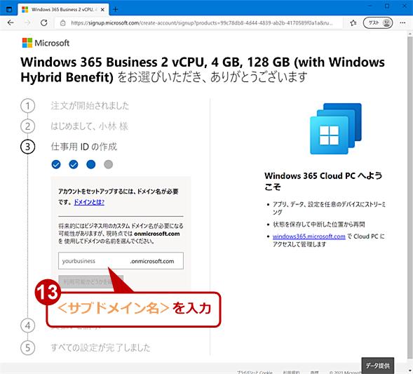 Windows 365のサブスクリプションを契約する(5)