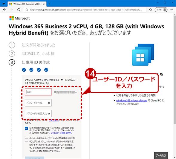 Windows 365のサブスクリプションを契約する(6)