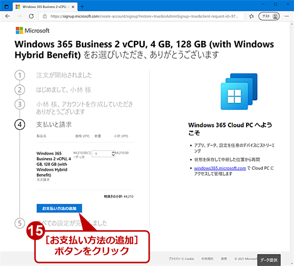 Windows 365のサブスクリプションを契約する(7)