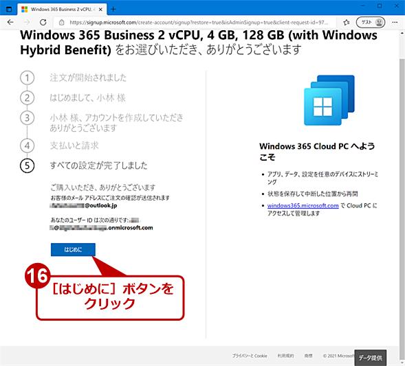 Windows 365のサブスクリプションを契約する(8)