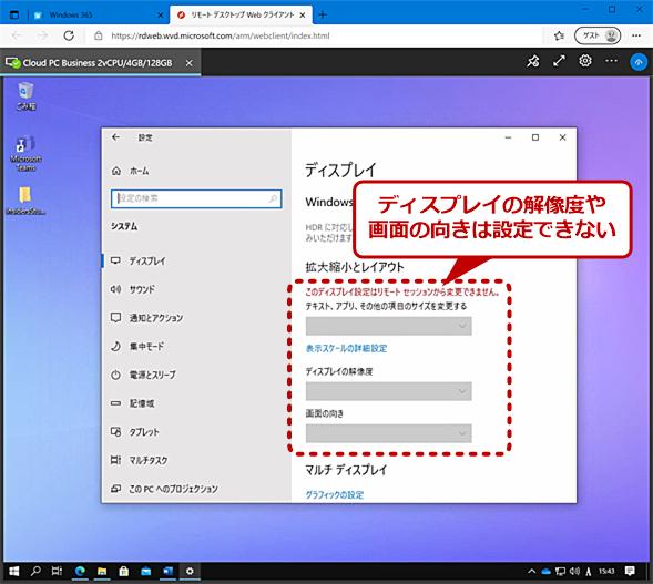 クラウドPC上のWindows 10は画面解像度が設定できない