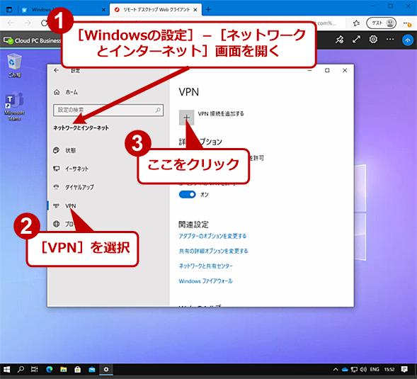 VPN接続を設定する(1)