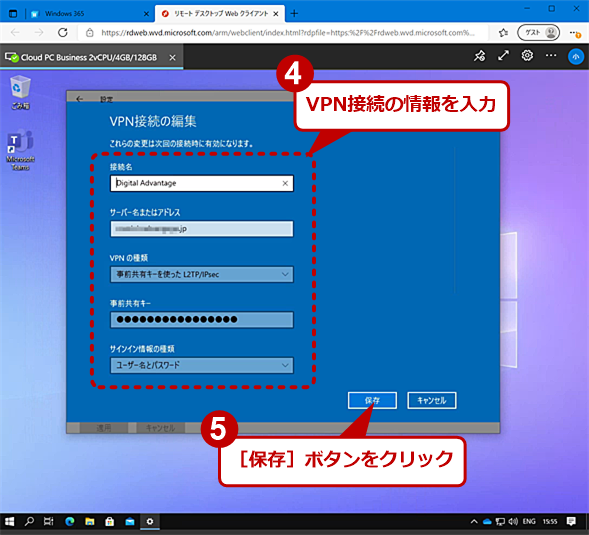 VPN接続を設定する(2)