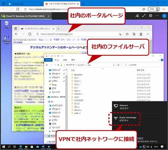 VPN接続を設定する(3)