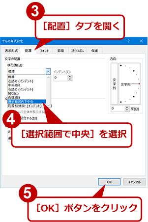 セルの結合をしないで複数セルの中央に文字列を配置する(2)