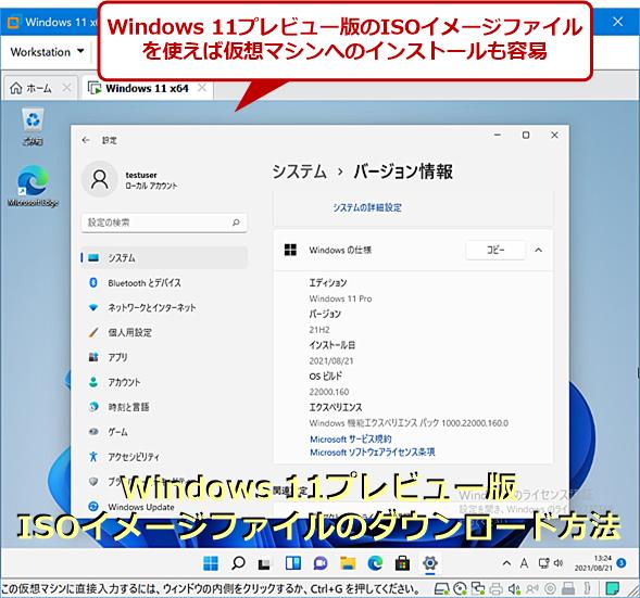 ISOイメージファイルを使えば仮想マシンに直接インストールできる