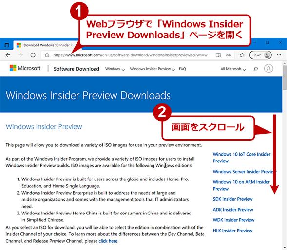 Windows 11プレビュー版のISOイメージファイルをダウンロードする(1)
