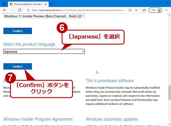 Windows 11プレビュー版のISOイメージファイルをダウンロードする(3)