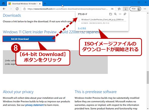 Windows 11プレビュー版のISOイメージファイルをダウンロードする(4)