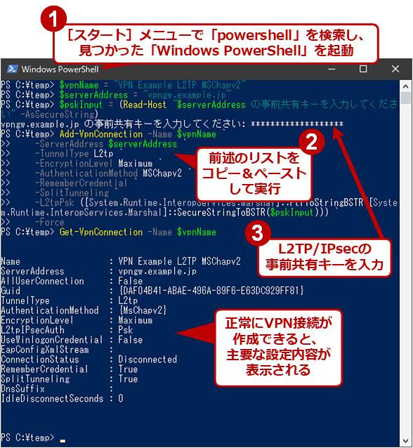上記のスクリプトでVPN接続を作成した例