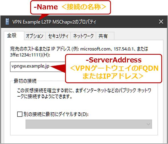 VPN接続のプロパティとAdd-VpnConnectionのオプションとの対応(1/6)