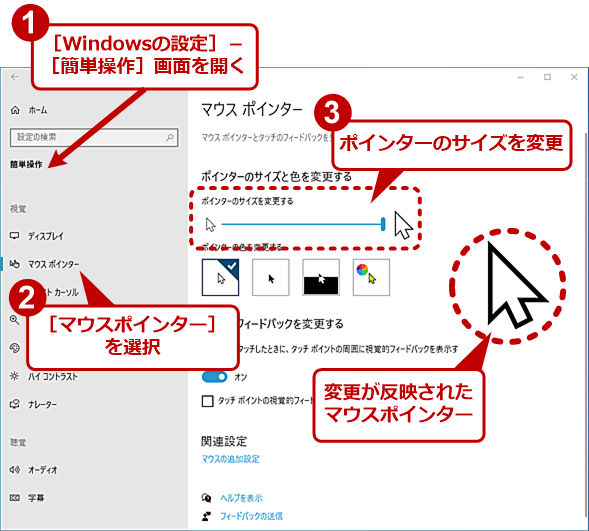 [Windowsの設定]アプリの[簡単操作]画面で行う(1)