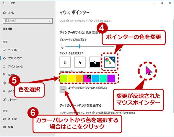 [Windowsの設定]アプリの[簡単操作]画面で行う(2)