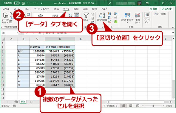 [区切り位置指定ウィザード]を使ってデータを分割する(1)