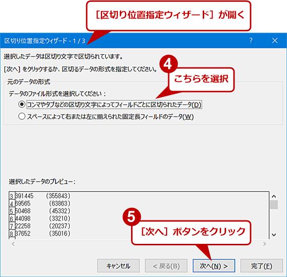 [区切り位置指定ウィザード]を使ってデータを分割する(2)