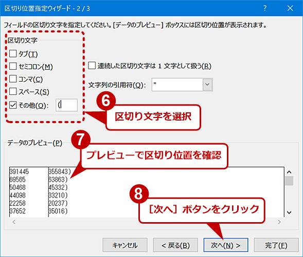 [区切り位置指定ウィザード]を使ってデータを分割する(3)