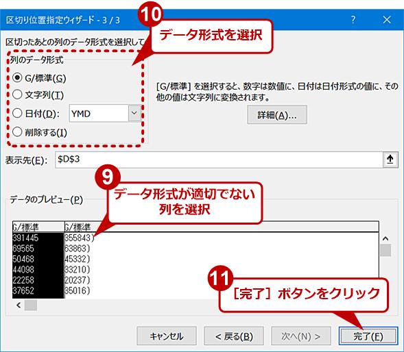 [区切り位置指定ウィザード]を使ってデータを分割する(4)