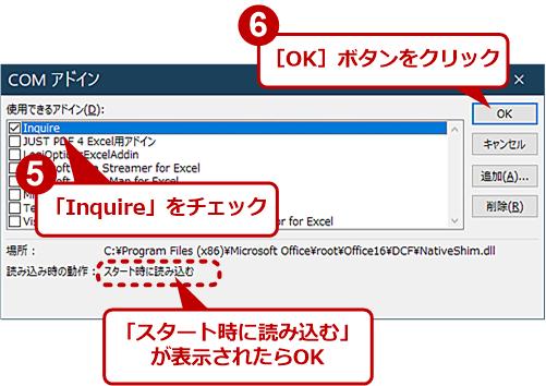 Inquireアドインを登録する(2)