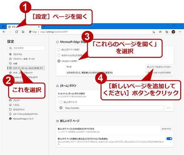 Edgeの起動時に特定のWebページが開くように設定する(1)