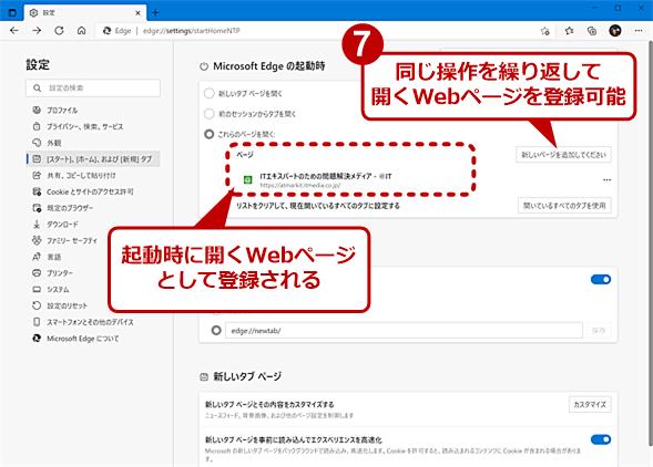 Edgeの起動時に特定のWebページが開くように設定する(3)