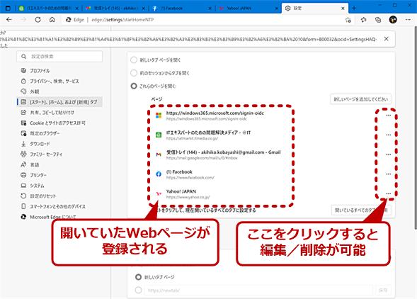 開いているWebページを全て登録する(2)