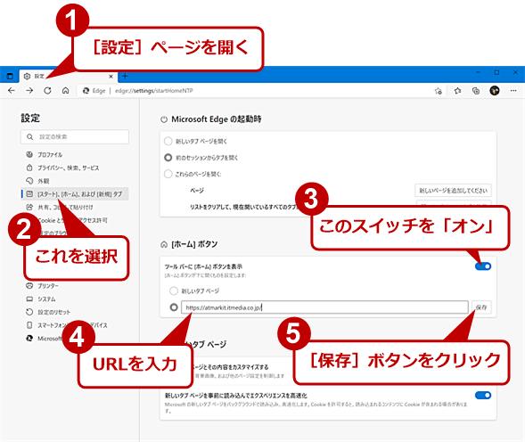 [ホーム]ボタンを押した際に開くページを特定のWebページに設定する