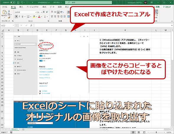 Excelで作成されたマニュアルや仕様書からオリジナル画像を取り出す