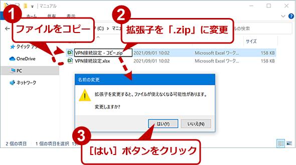 拡張子を「.zip」に変更して画像を取り出す(1)