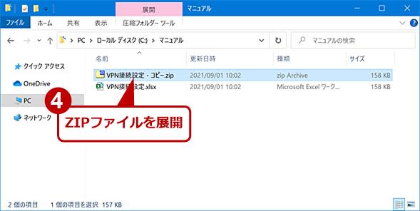 拡張子を「.zip」に変更して画像を取り出す(2)