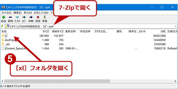 拡張子を「.zip」に変更して画像を取り出す(3)