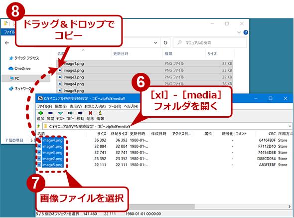 拡張子を「.zip」に変更して画像を取り出す(4)