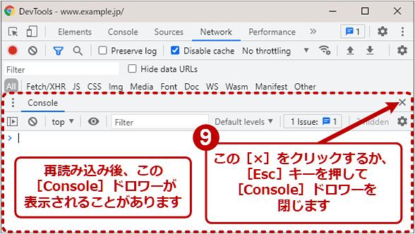 [Console]ドロワーは閉じる