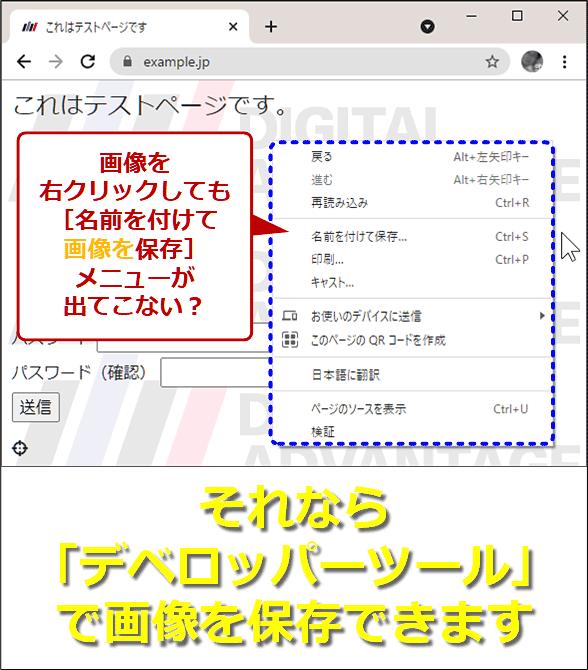 画像を右クリックしても[名前を付けて画像を保存]メニューが出てこない? それなら「デベロッパーツール」で画像を保存できます