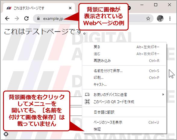Chromeで右クリックしても[画像に名前を付けて保存]メニューが表示されない例