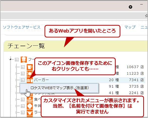 Chromeで右クリックしても独自メニューが表示されてしまう例
