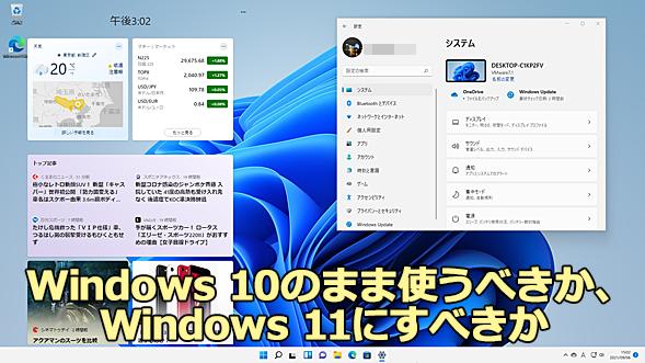 Windows 10のまま使うべきか?