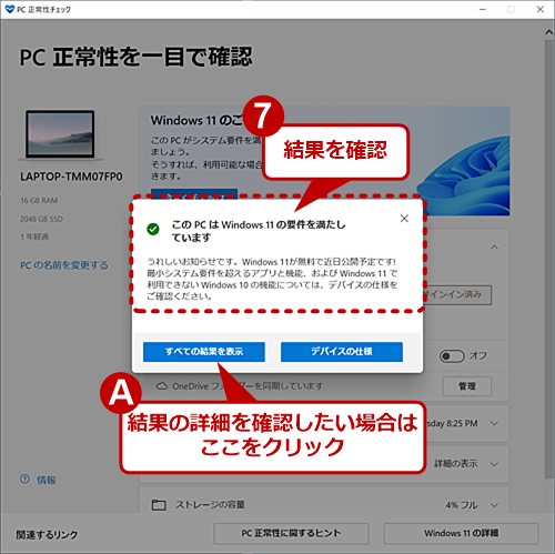 「PC正常性チェック」ツールを実行する(4)