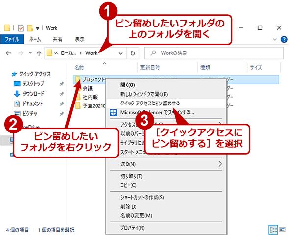 エクスプローラーのクイックアクセスに登録する(1)