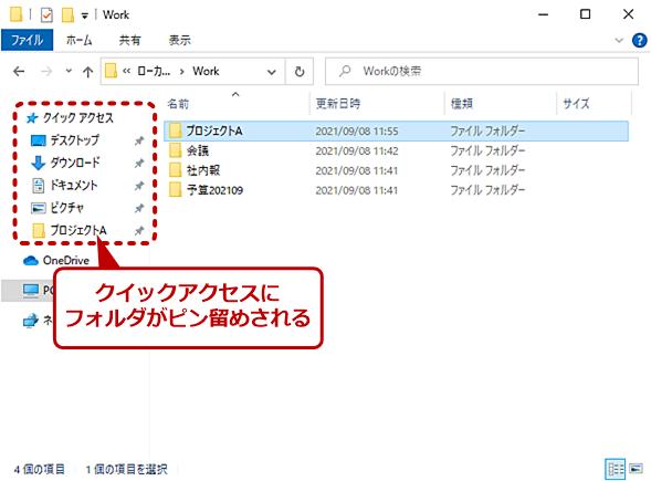 エクスプローラーのクイックアクセスに登録する(2)